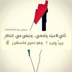 """تحرير فلسطين ..  .. ونقول يآرب ❤️❤️"