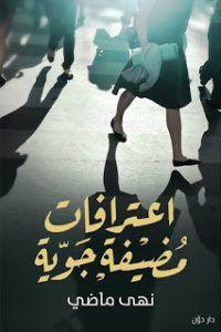 تحميل كتاب إعترافات مضيفة جوية Pdf نهى ماضى Pdf Books Reading Free Pdf Books Arabic Books