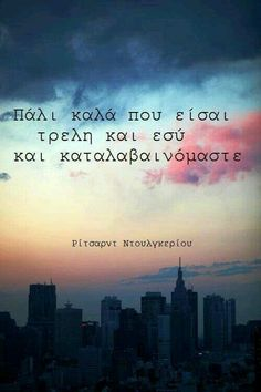 Funny Greek Quotes, Sarcastic Quotes, Funny Quotes, Famous Quotes, Best Quotes, Love Quotes, Word Pictures, Meaning Of Life, Life Photo