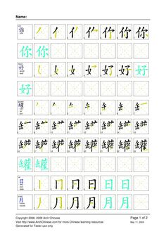 arch chinese handwriting practice worksheets learning chinese chinese handwriting chinese. Black Bedroom Furniture Sets. Home Design Ideas