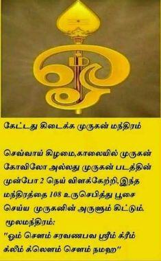 Nutrition World Chattanooga Vedic Mantras, Hindu Mantras, Spiritual Stories, Lord Murugan Wallpapers, Gayatri Mantra, Sanskrit Mantra, Hindu Rituals, Lord Shiva Family, Devotional Quotes