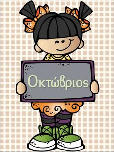 October mkb (c) Melonheadz Illustrating LLC 2014 colored. School Clipart, Cute Images, Months In A Year, Scrapbook, Classroom Decor, Classroom Clipart, Little People, Coloring Pages, Preschool