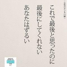 女性のホンネを川柳に。 . . . #女性のホンネ川柳 #恋愛#最後#川柳  #20代#ずるい #失恋#別れ #日本語#女子#恋
