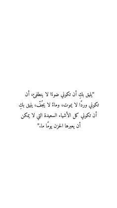 نسائم الحب Cool Words Quotes Arabic Quotes