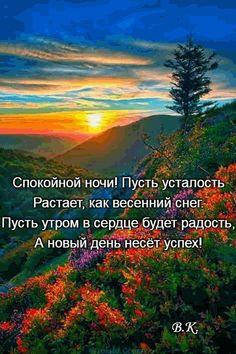 Good Night, Good Morning, Pictures Of Jesus Christ, Angel Wallpaper, Begotten Son, Bible, Let It Be, Album, World