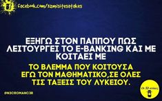 Funny Phrases, Funny Quotes, Funny Greek, Humor, Instagram, Funny Taglines, Funny Qoutes, Humour, Funny Photos