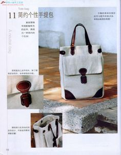 lots of great bags with patterns