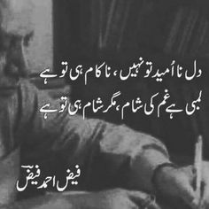 Discovered by Zainaa. Find images and videos about quotes, sad and poetry on We Heart It - the app to get lost in what you love. Poetry Quotes In Urdu, Urdu Funny Poetry, Love Quotes In Urdu, Mixed Feelings Quotes, Urdu Love Words, Best Urdu Poetry Images, Poetry Feelings, Love Poetry Urdu, Urdu Quotes