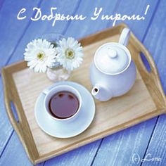 Открытки: Доброе утро , страница №20 Religious Quotes, Good Morning, Messages, Cards, Montreal, Congratulations, Frases, Buen Dia, Bonjour