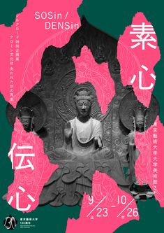 Tokyo University of the Arts The Grand Exhibition on the Silk Road SOSin-DENSin Clone Cultural Property: Revitalization of Lost Time Art direction 2017 Chinese Design, Japanese Graphic Design, Graphic Design Posters, Graphic Design Typography, Dm Poster, Poster Layout, Art Exhibition Posters, Japanese Poster, Japan Design