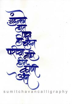 Calligraphy:Chandna che hat on Behance