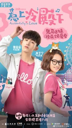 Promo Round-up: Accidentally in Love Korean Drama Movies, Korean Actors, Live Action, Jun Chen, Kdrama, Accidental Love, Love 020, Korean Tv Shows, Chines Drama