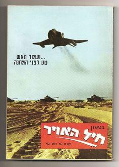 ISRAEL IDF Air Force Magazine Bitaon Heyl Heavir January 1974 Yom Kipur War