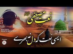 Heart Touching Naat | NAAT-E-MUSTAFA | Kaleem Waris | Lyrical Video | Islamic Releases - YouTube Islamic Status, Lyrics, Knowledge, Touch, Heart, Youtube, Song Lyrics, Youtubers, Hearts