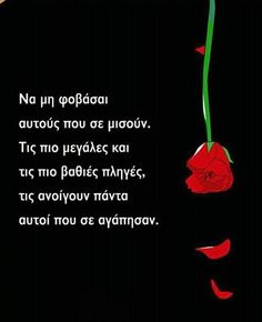 Greek Quotes, Deep Thoughts, Truths, Inspirational, Words, Inspiration, Horse