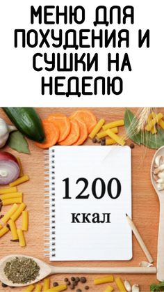 Diet And Nutrition, Health Diet, Health Care, Keto Diet For Beginners, Weight Loss Tips, Meal Planning, Healthy Living, Food And Drink, Vegetables