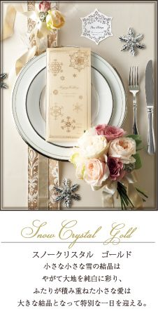 snow_crystal_gold/Paper item/Wedding/Invitation/Name plate http://www.piary.jp/paper/paper_series/snow_crystal_series/