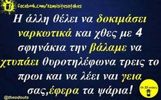 Funny Greek Quotes, Funny Quotes, English Quotes, Stupid Funny Memes, Funny Images, Jokes, Lol, Humor, Funny Phrases