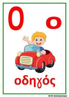 Το νέο νηπιαγωγείο που ονειρεύομαι : Μια αλφαβήτα για το νηπιαγωγείο και το Δημοτικό Alphabet Book, Smurfs, Kindergarten, Teaching, Education, Greek, School, Books, Character