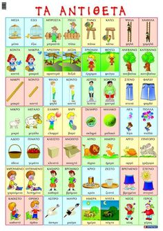 Greek Language, Speech And Language, Learn Greek, Alphabet Wall Art, Preschool Education, School Lessons, Elementary Teacher, Math Activities, Special Education