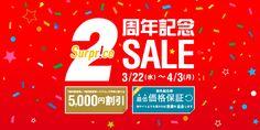 Surprice!の2周年記念SALE!5,000円クーポン配布中!最低価格保証スタート! Sale Banner, Web Banner, Ad Design, Graphic Design, Web Japan, Anniversary Sale, Banner Design, Marketing And Advertising, Infographic