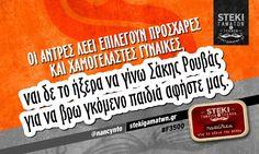 Οι άντρες λέει επιλέγουν @nancynto - http://stekigamatwn.gr/f3500/