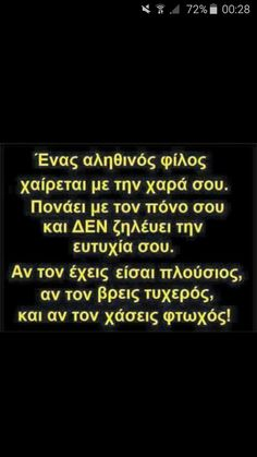 New Ideas For Quotes Greek Filia Work Quotes, New Quotes, Change Quotes, Quotes For Him, Motivational Quotes, Inspirational Quotes, Smile Quotes, Happy Quotes, Positive Quotes