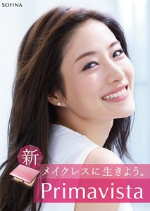 石原さとみさん、波瑠さん、菅野美穂さんのCMやポスター、広告使用色、ドリカムが歌うブランドソング情報を紹介します。