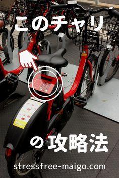 都市圏でよく見かけるこの赤チャリ。手持ちのカードでピッとするだけで簡単に使える方法と初めて乗る時に気を付けるべきことを解説します。#ドコモバイクシェア #サイクルシェア #自転車シェアリング Bike, Bicycle, Bicycles