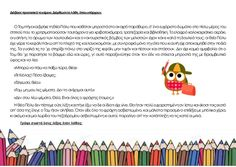 Διάβασεπροσεκτικάτοκείμενο.Διόρθωσεταλάθη,όπουυπάρχουν. ΟΤομπήγεκαιβρήκετηθείαΠόλυπουκαθότανμπροστάστοανοιχτόπαράθυρο,σ'έν... Greek Language, School Lessons, Home Schooling, Speech Therapy, Special Education, Worksheets, Teaching, Books, Kids