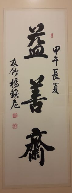 Chinese Calligraphy, Character, Lettering