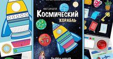 """Специально к Дню космонавтики мы с Юлей Матроскиной создали для вас новый квест для детей .   Квест """" Космический корабль"""" (в школе """"Учимс..."""