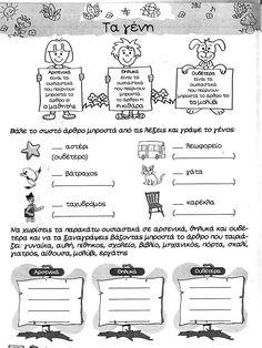 Το blog αυτό δημιουργήθηκε αρχικά για να προβάλλω τα βιβλία μου απο τις εκδόσεις Πατάκη αλλά και εργασίες μου στην τάξη, κατασκευές, άρθρα, φωτογραφίες, ανακοινώσεις και γενικώς ό,τι αφορά τα παιδιά και την εκπαίδευση. Learn Greek, Greek Language, Grammar Worksheets, School Pictures, Home Schooling, Teaching Materials, First Grade, Book Activities, Speech Therapy