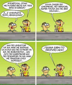 Funny Greek, Funny Cartoons, Viera, Just In Case, Kai, Peanuts Comics, Toys, Instagram Posts, Funny Stuff