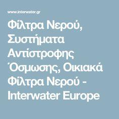 Φίλτρα Νερού, Συστήματα Αντίστροφης Όσμωσης, Οικιακά Φίλτρα Νερού - Interwater Europe