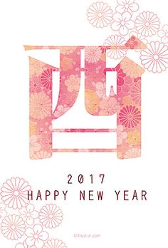 花柄と酉 年賀状 2017 シンプル 無料 イラスト 花柄で彩られた「酉」の文字が素敵な年賀状テンプレート。シンプルですが華やかな印象です♬挨拶が描かれているので、そのまま印刷すればすぐに年賀状が作成できます。
