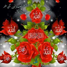 محمد رسول الله صل الله عليه وسلم