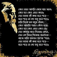 """"""" - by Rabindranath Tagore. Happy Valentines Message, Valentine Messages, Rabindranath Tagore Poem, Tagore Quotes, Bengali Poems, Qoutes, Life Quotes, Bangla Quotes, Good Morning Photos"""