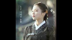 유성은 - 가려진 눈물  (Ruler: Master Of The Mask OST Part 17) 군주 - 가면의 주인 OST Pa...