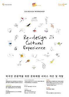 서울을 방문한 외국인 관광객에게 우리의 아름다운 솜씨를 전달하는 문화체험 서비스를 서울시민과 함께 디자인하는 'Re-design Cultural Experience' 교육생을 모집합니다~  자세한 사항은 아래 링크를 참고해주세요~  http://creation.seoul.kr/board/notice_view.jsp?page=1&board_cd=1&idx=991&list_cate_cd=1&searchKey=all&searchValue=