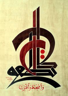 DesertRose,;,beautiful calligraphy art,;, الخط الكوفي - Google Search