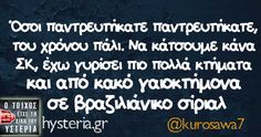 Όσοι παντρευτήκατε παντρευτήκατε, του χρόνου πάλι. Να κάτσουμε κάνα ΣΚ, έχω γυρίσει πιο πολλά κτήματα και από κακό γαιοκτήμονα σε βραζιλιάνικο σίριαλ Best Quotes, Funny Quotes, Bright Side Of Life, Funny Greek, Funny Statuses, Greek Quotes, Cheer Up, Just For Laughs, Funny Images