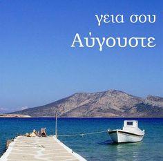 Καλό μήνα | #Αύγουστος2018 #August2018 | HELEN GRAVVALOU | Flickr New Month Greetings, Weather Seasons, Mina, Greek Quotes, Happy Day, Summer Time, Vacation, Beach, Water