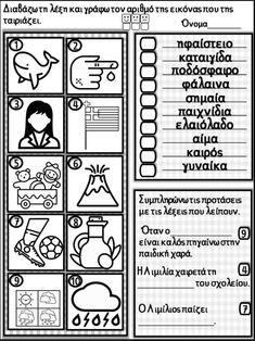 Σκανταλιές! 200 φύλλα εργασίας για ευρύ φάσμα δεξιοτήτων παιδιών της … Infant Activities, Bullet Journal, Words, School, Greek, Kid Activities, Toddler Chores, Greek Language, Baby Activities