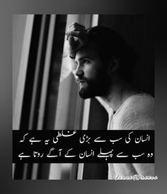Funky Quotes, All Quotes, Deep Quotes, Urdu Quotes, Poetry Quotes, Urdu Poetry, Dear Diary Quotes, Best Islamic Quotes, Reading Words