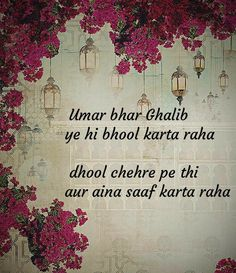 All his life Ghalib committed this mistake, dirt was on the face but cleaned the mirror ! Urdu Shayari Ghalib, Urdu Poetry Ghalib, Poetry Hindi, Poetry Quotes In Urdu, Mirza Ghalib Shayari, Sufi Poetry, Hindi Shayari Gulzar, Galib Shayari, Iqbal Shayari