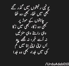 speechless words soutable for me Urdu Funny Poetry, Poetry Quotes In Urdu, Best Urdu Poetry Images, Urdu Poetry Romantic, Love Poetry Urdu, Urdu Quotes, Quotations, Qoutes, Deep Poetry