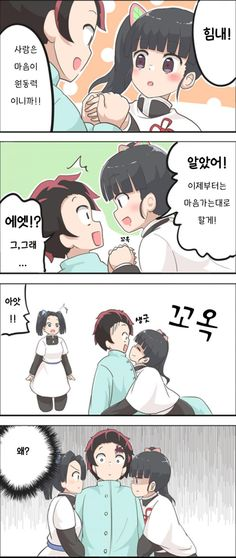 Conflict In Literature, Your Name Anime, Anime Base, Funny Times, Slayer Anime, Kirito, Anime Demon, Anime Ships, Funny Comics