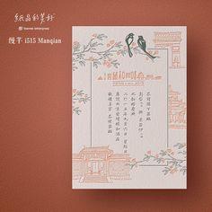 Chinese Wedding Invitation Card, Creative Wedding Invitations, Letterpress Wedding Invitations, Wedding Invitation Design, Custom Invitations, Wedding Stationery, Invites, Wedding Paper, Wedding Cards