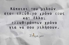 Greek Quotes, Wise Quotes, Funny Quotes, Cool Words, Wise Words, Greek Words, Quotes And Notes, Positive Thoughts, Word Out
